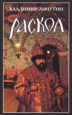 Владимир Владимирович Личутин Раскол. Роман в 3-х книгах: Книга I. Венчание на царство