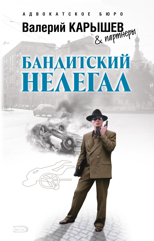 Валерий Карышев Бандитский нелегал валерий карышев бандитский нелегал