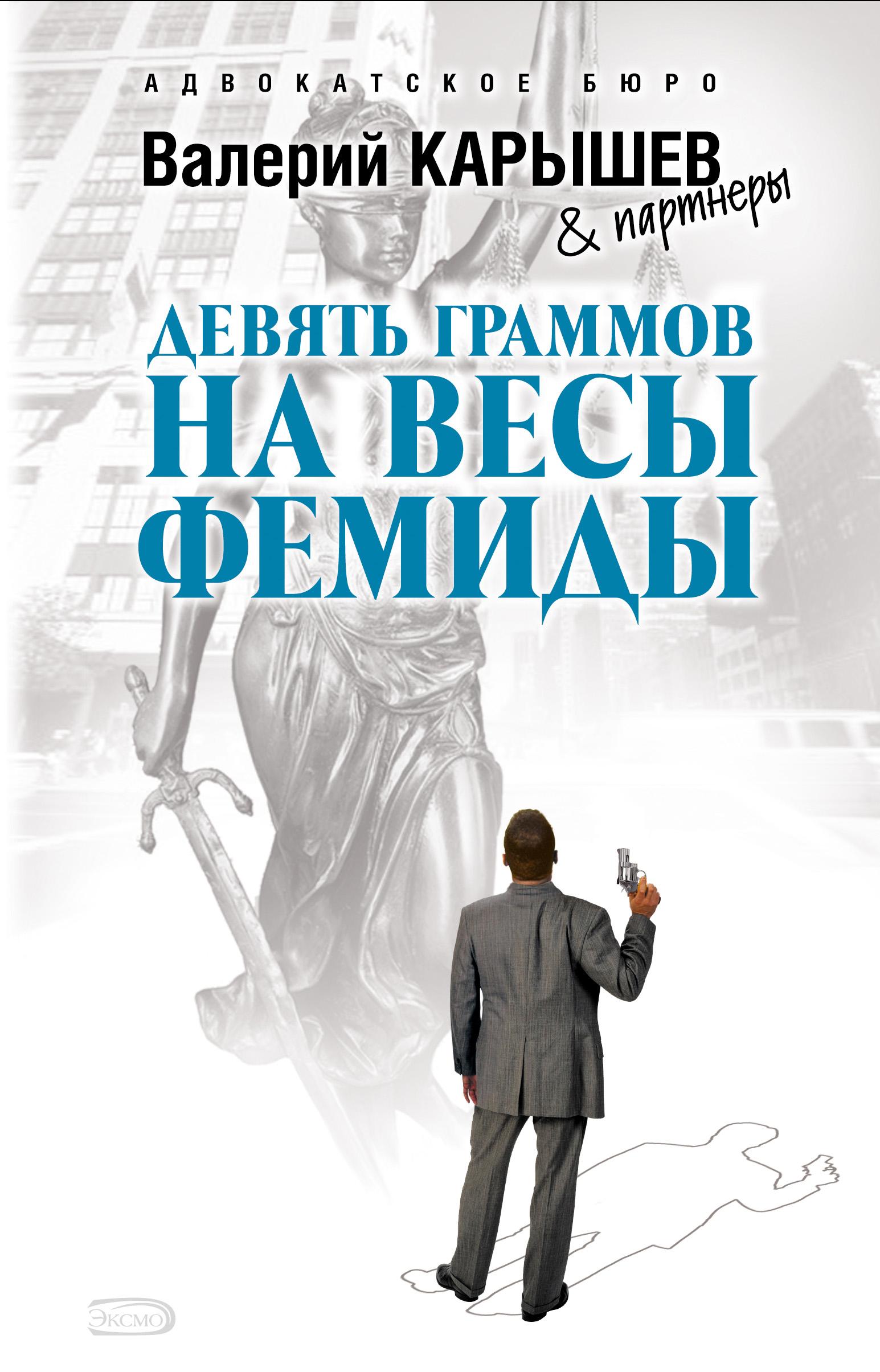 Валерий Карышев Девять граммов на весы Фемиды