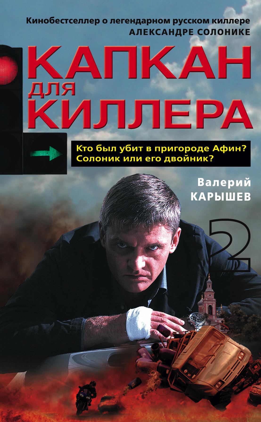 Валерий Карышев Капкан для киллера – 2 карышев в м александр солоник киллер мафии