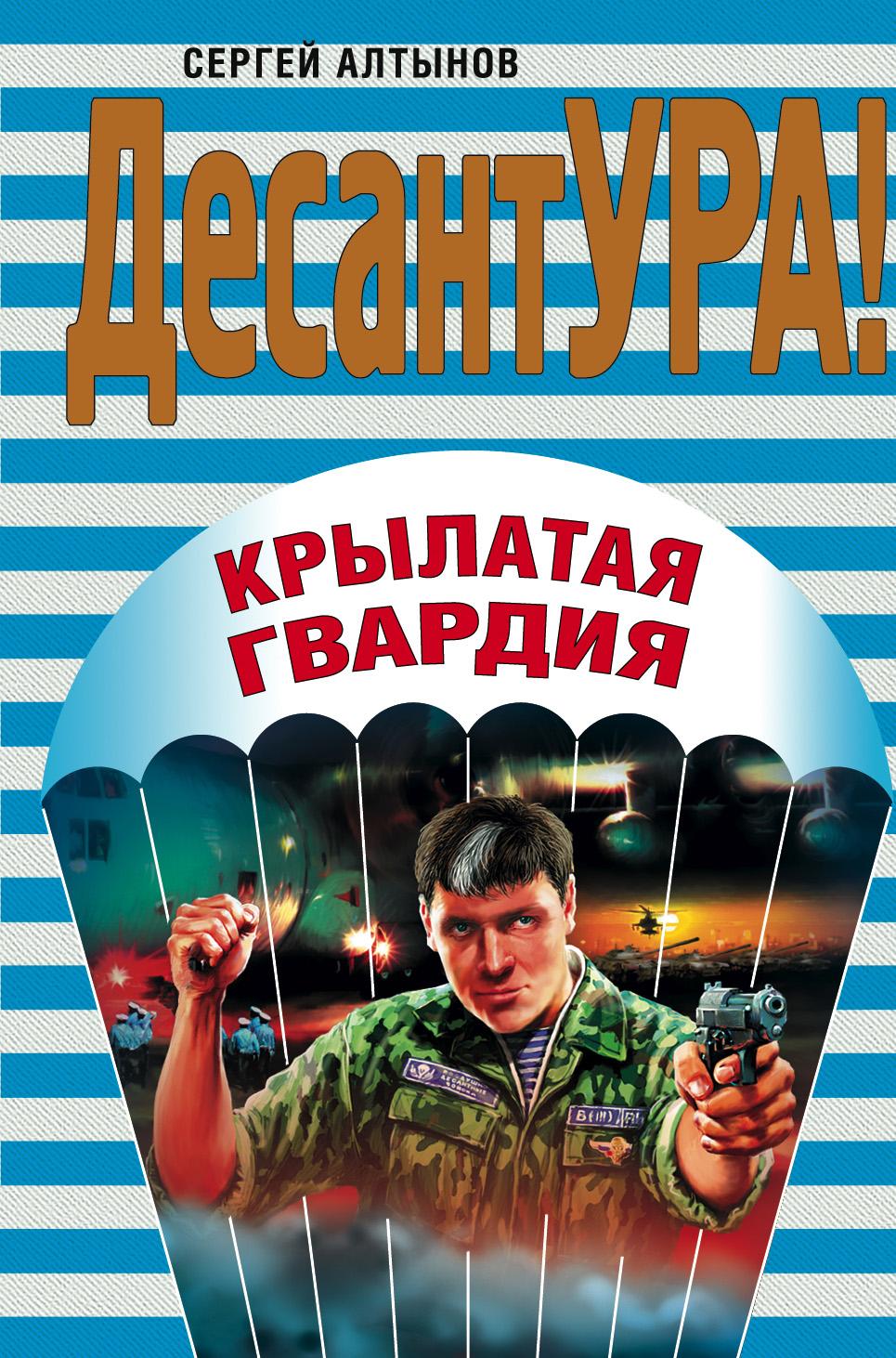 Сергей Алтынов Крылатая гвардия сергей алтынов крылатая гвардия