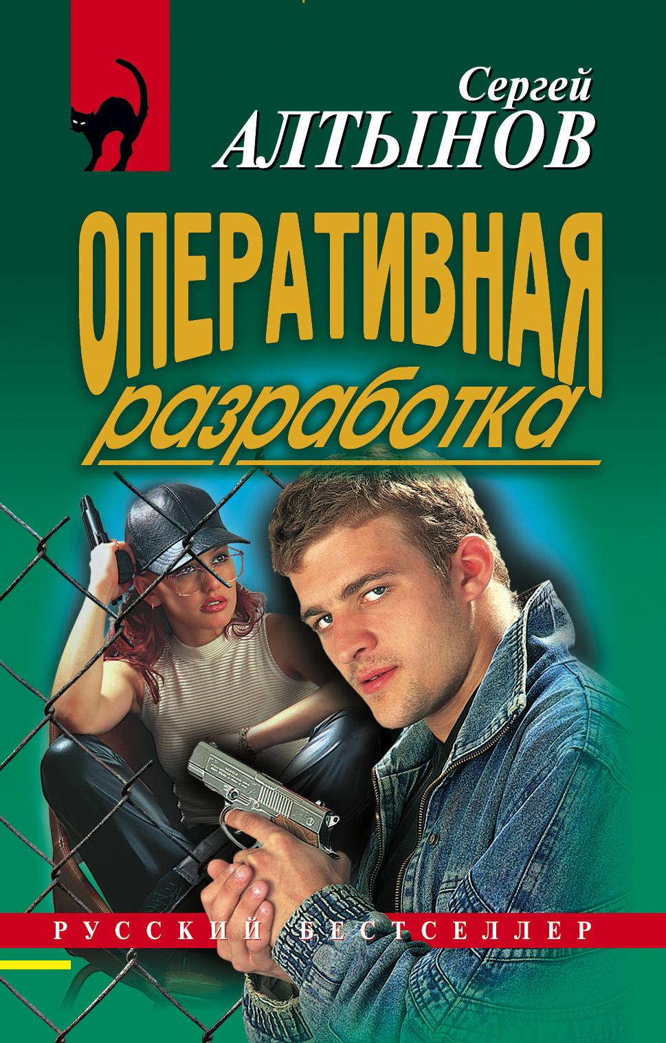 Сергей Алтынов Оперативная разработка сергей алтынов русский ниндзя
