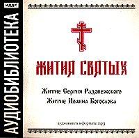 Отсутствует «Житие Сергия Радонежского», «Житие Иоанна Богослова»