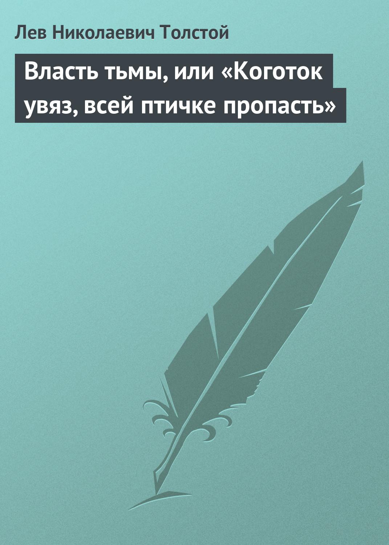 Лев Толстой Власть тьмы, или «Коготок увяз, всей птичке пропасть»