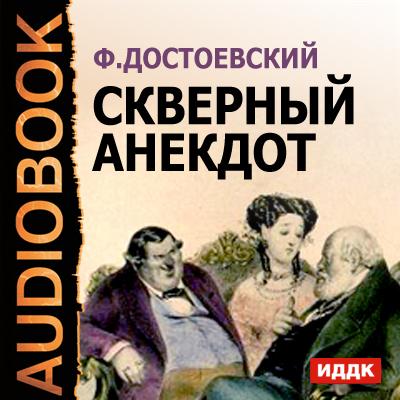Федор Достоевский Скверный анекдот таки еврэйский анекдот