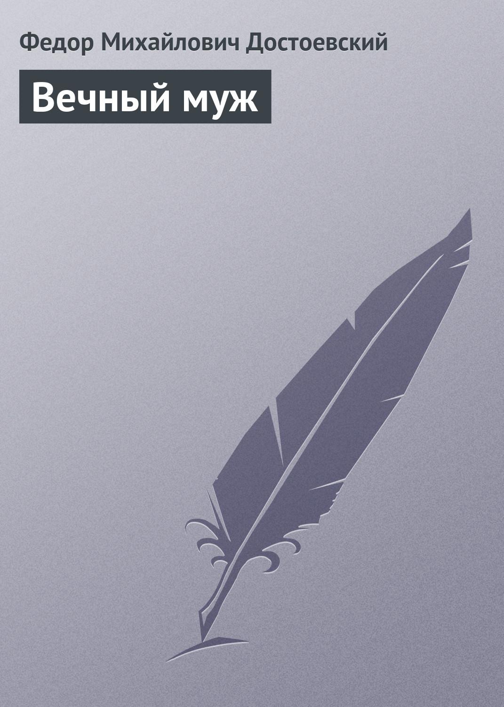 Федор Достоевский Вечный муж луганцев т бермудский любовный треугольник