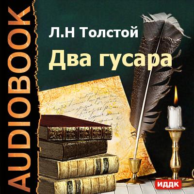 Лев Толстой Два гусара