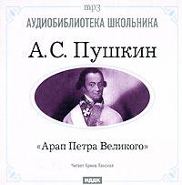 Александр Пушкин Арап Петра Великого