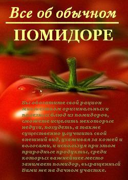 Иван Дубровин Все об обычном помидоре иван дубровин все об обычном кефире