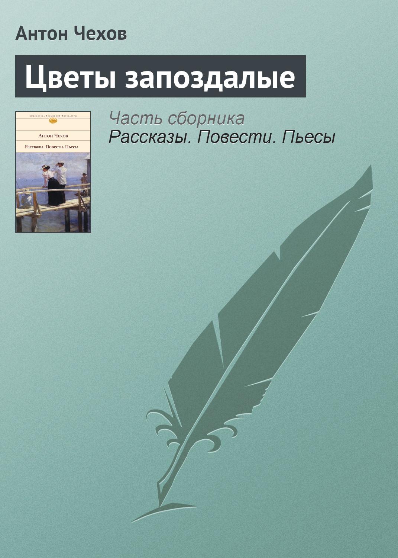 Антон Чехов Цветы запоздалые стоимость