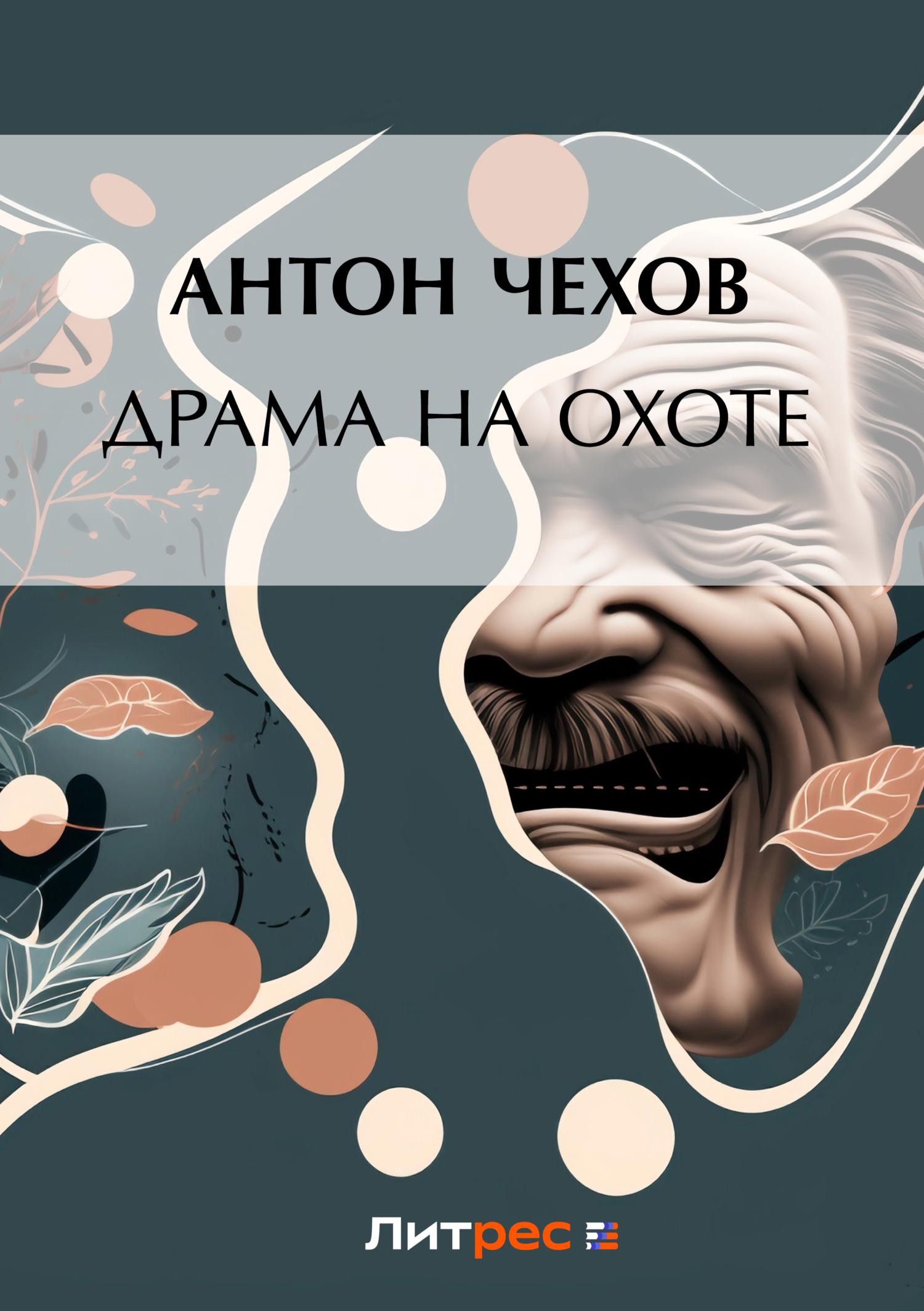 Антон Чехов Драма на охоте цена 2017