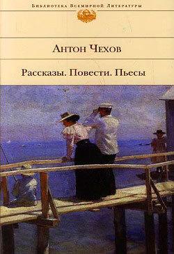 Антон Чехов Мой домострой