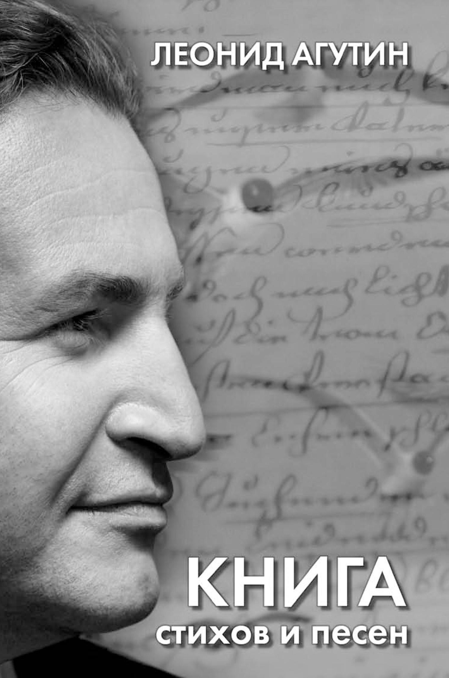 Леонид Агутин Книга стихов и песен леонид агутин леонид агутин история любви