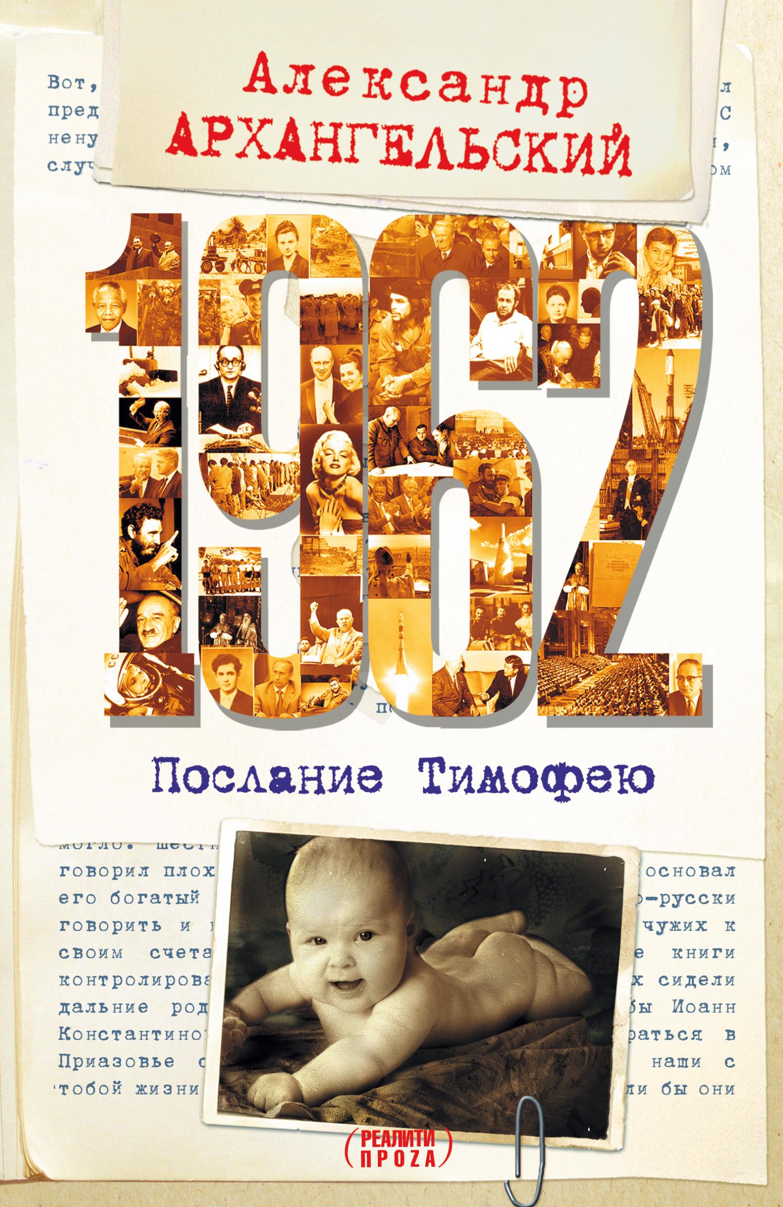 Александр Архангельский 1962. Послание к Тимофею александр воейков послание к н и гнедичу