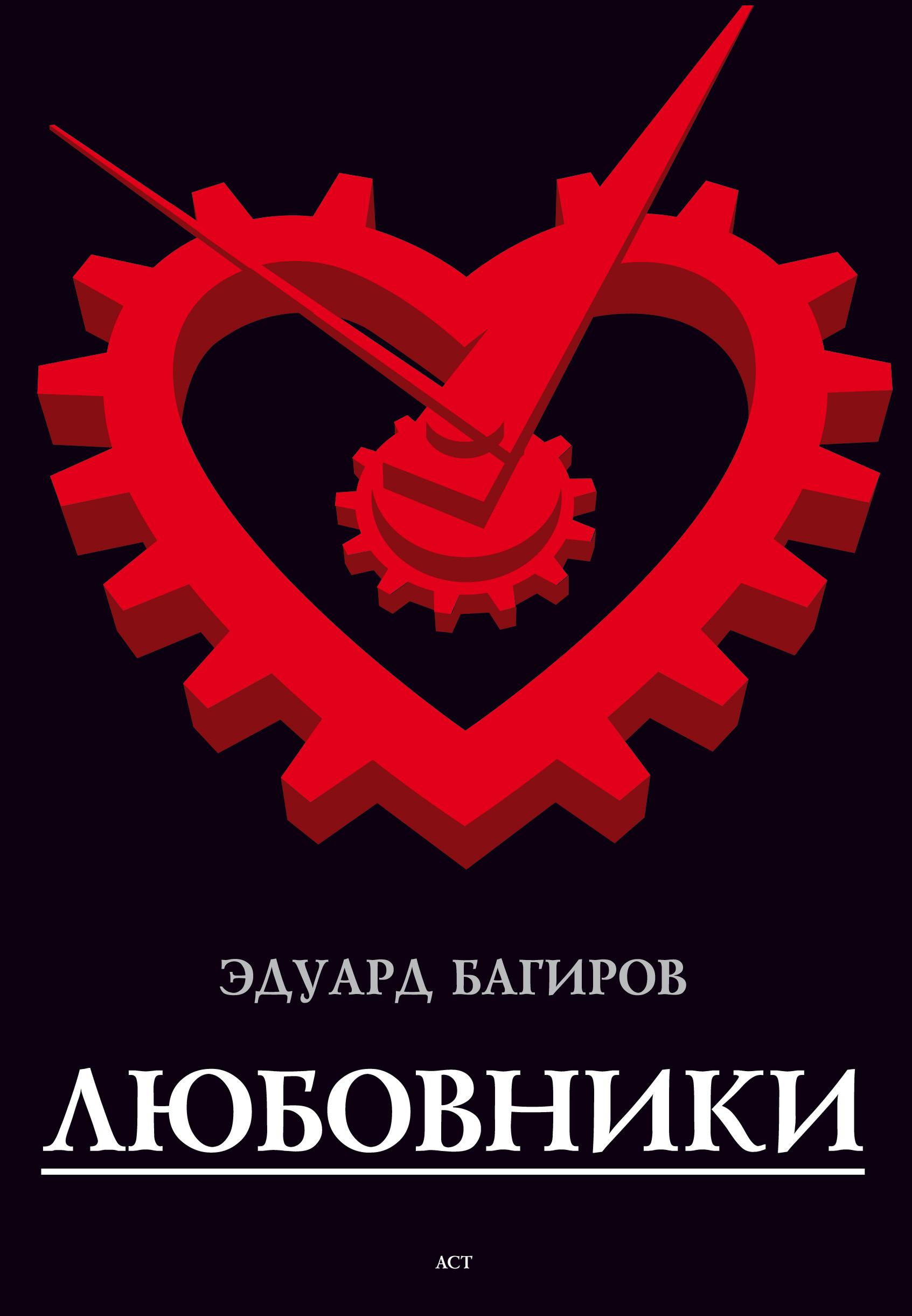 Эдуард Багиров Любовники багиров э любовники