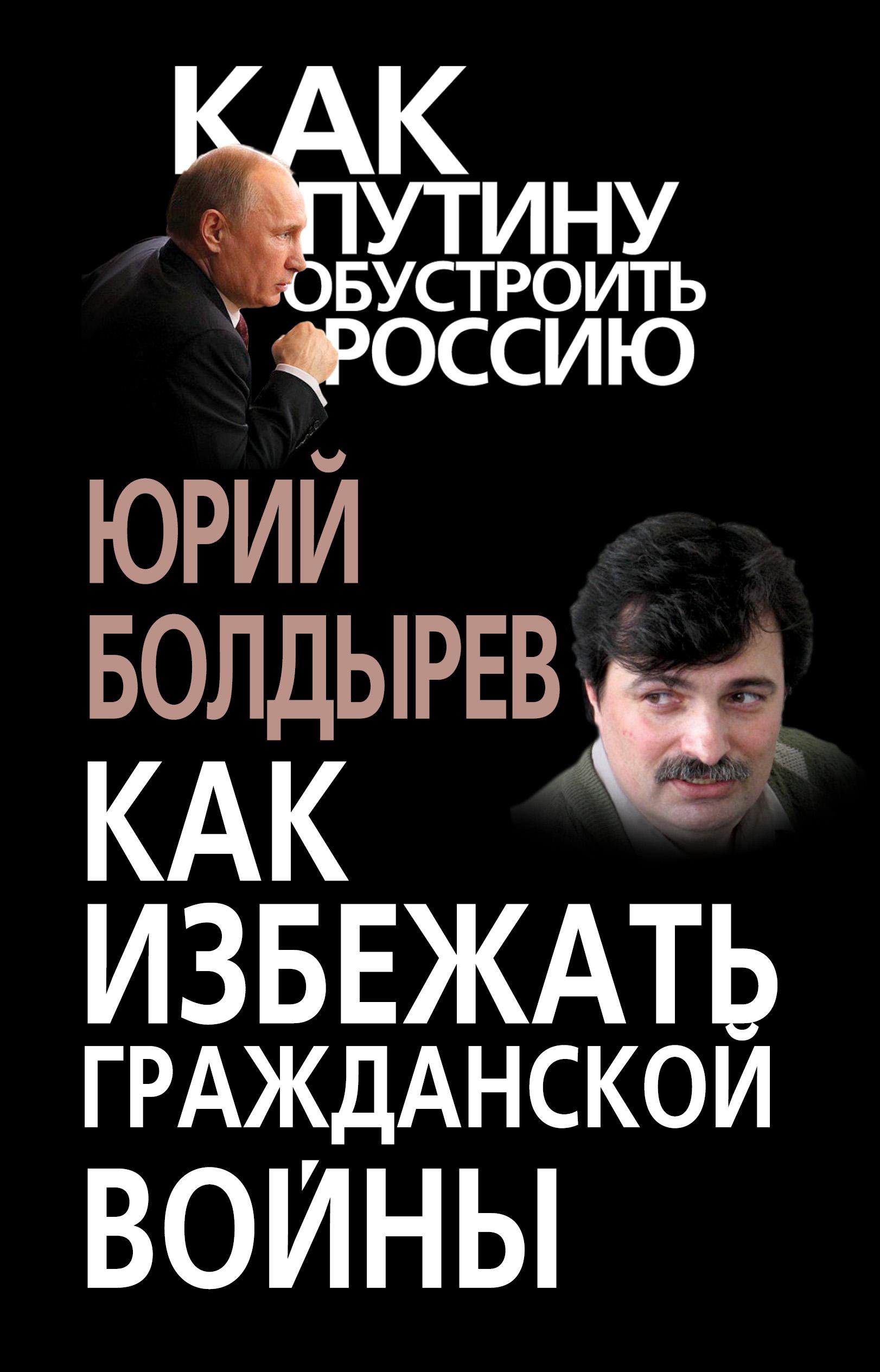 Юрий Болдырев Как избежать гражданской войны анатолий капитонович болдырев