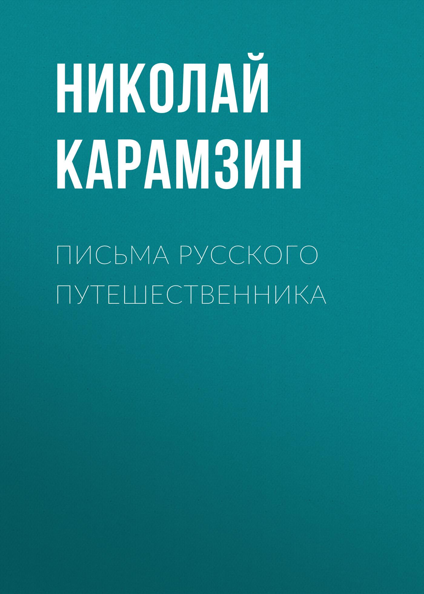Николай Карамзин Письма русского путешественника цены онлайн