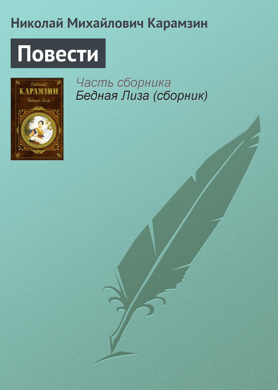 Николай Карамзин Повести николай карамзин бедная лиза