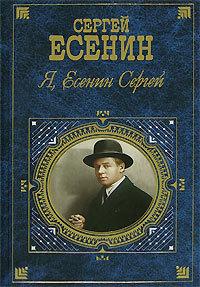 Сергей Есенин Я, Есенин Сергей…