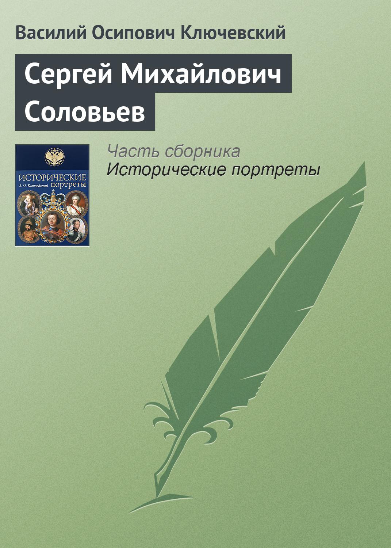Василий Осипович Ключевский Сергей Михайлович Соловьев