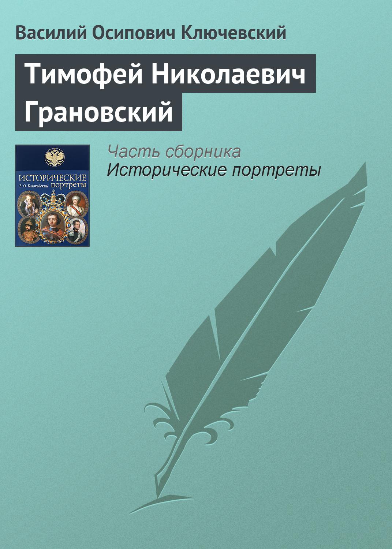 Василий Осипович Ключевский Тимофей Николаевич Грановский стоимость
