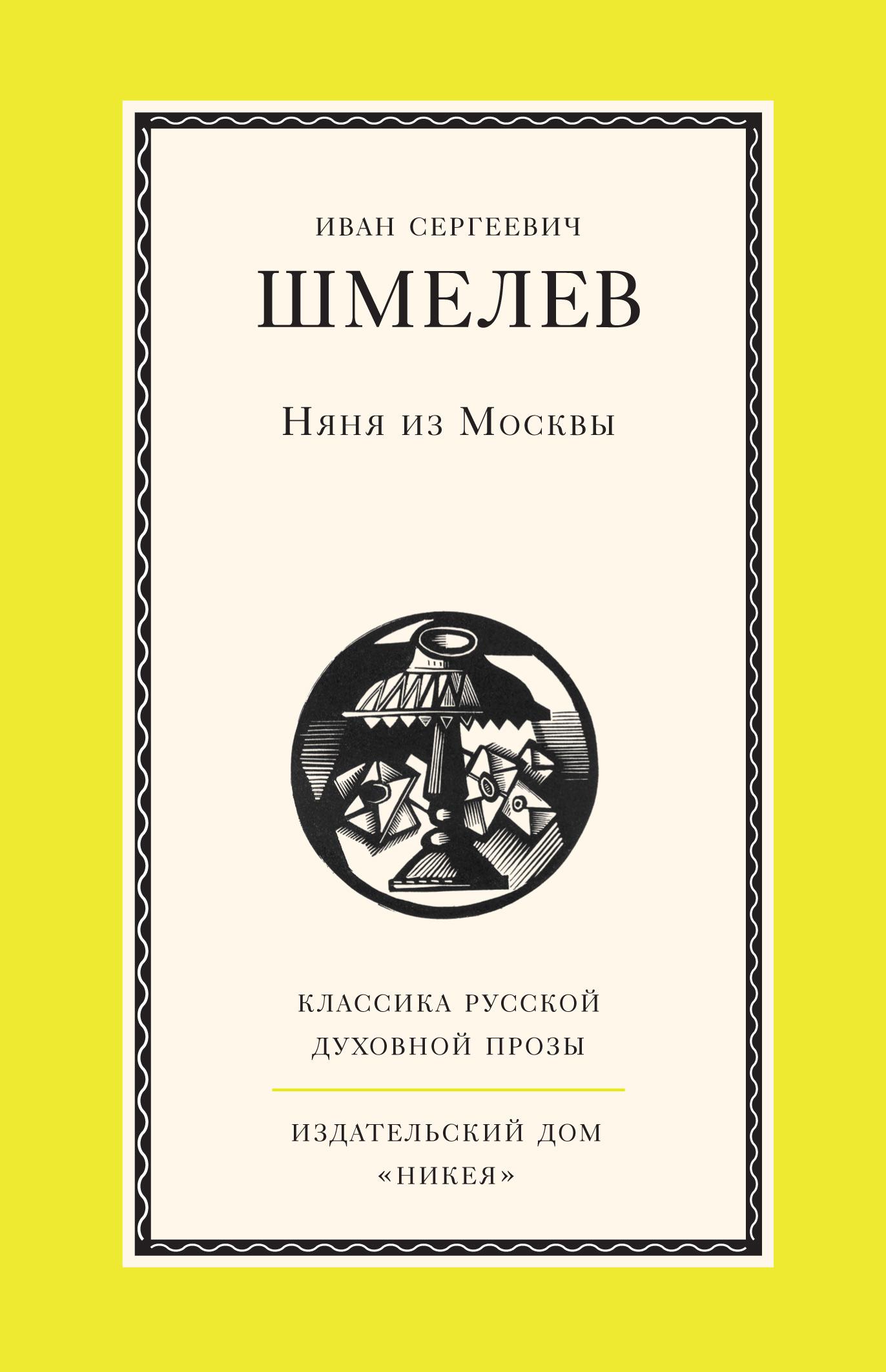 цена на Иван Шмелев Няня из Москвы