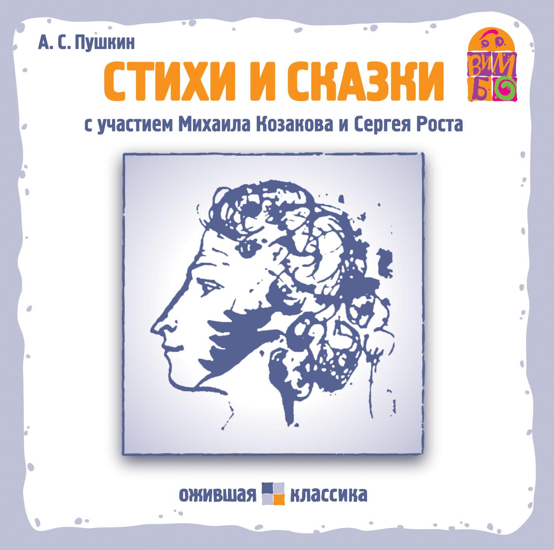 Александр Пушкин Стихи и сказки чудное мгновенье