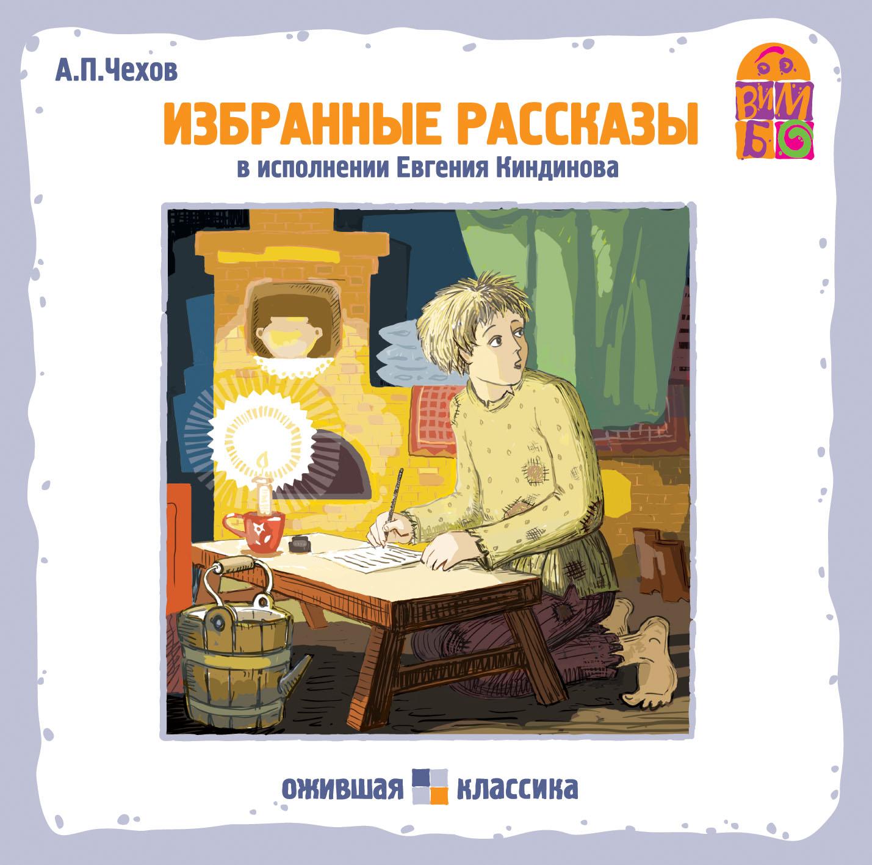 Антон Чехов Хамелеон. Избранные рассказы