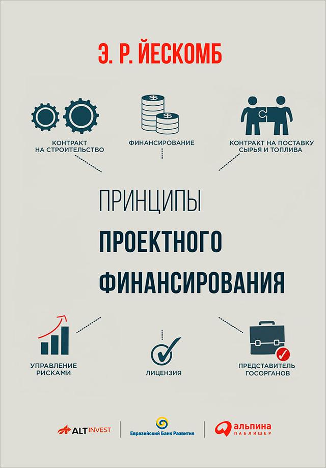 Э. Р. Йескомб Принципы проектного финансирования
