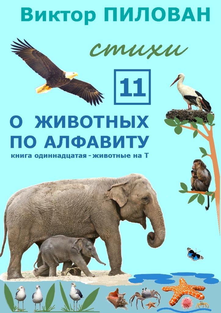 Виктор Пилован Оживотных поалфавиту. Книга одиннадцатая. Животные наТ цены онлайн