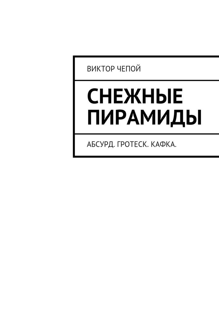 Виктор Чепой Снежные пирамиды