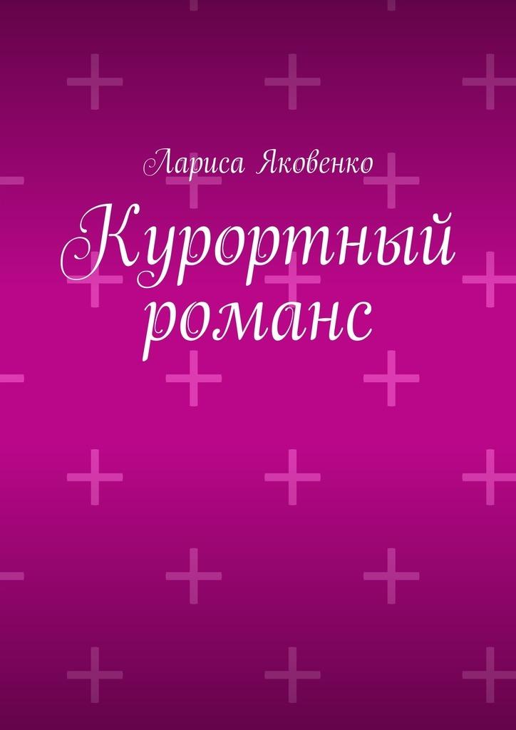 Лариса Яковенко Курортный романс моннако путевку