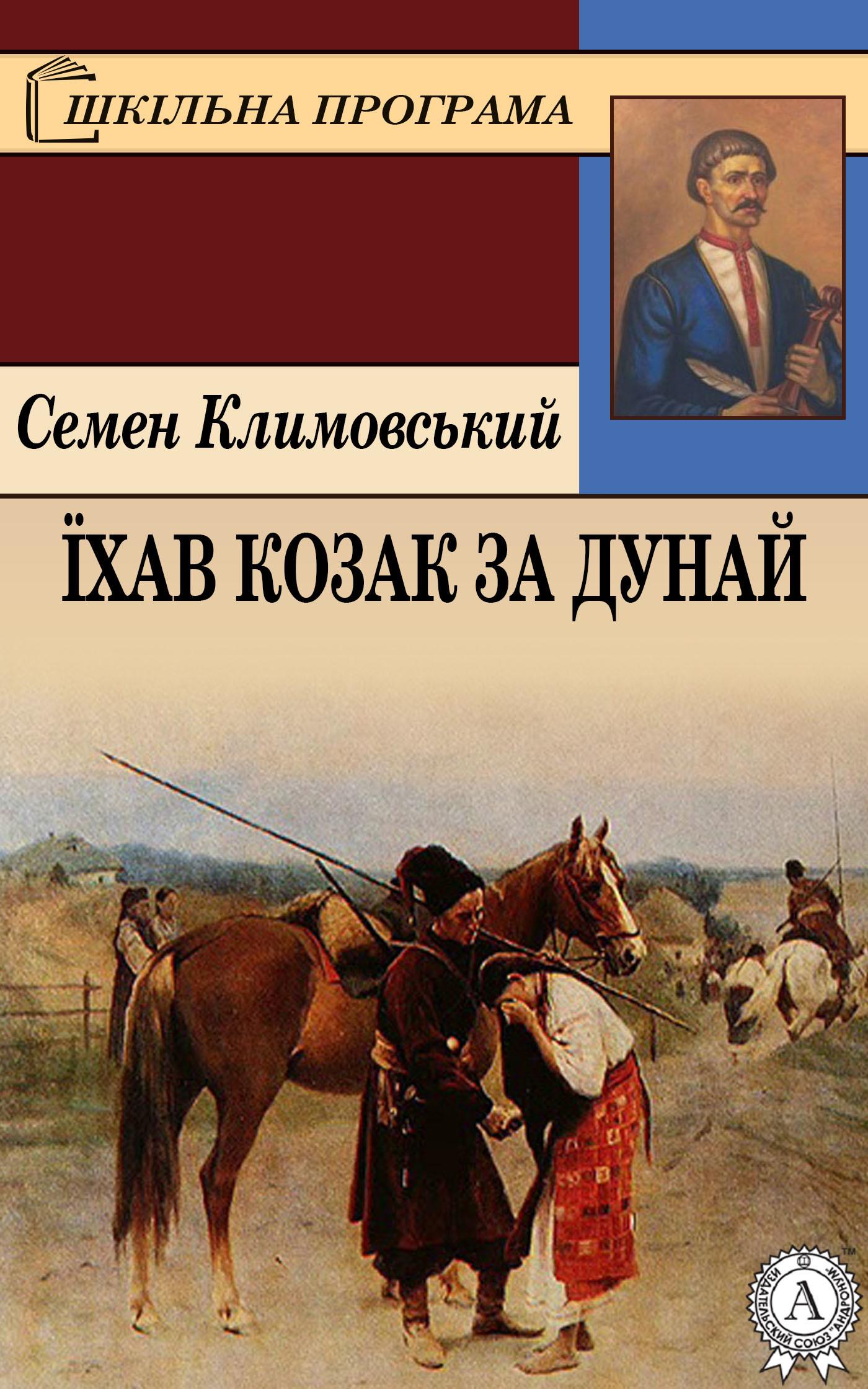 Семен Климовський Їхав козак за Дунай магрис клаудио дунай