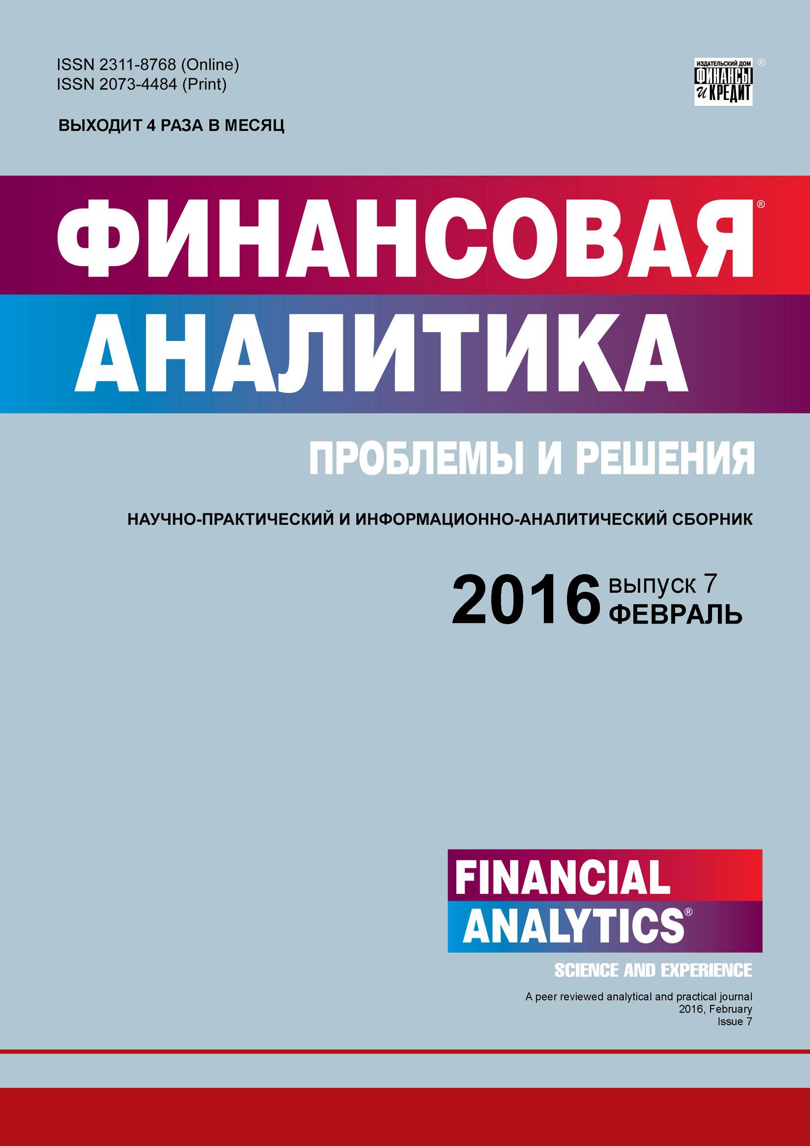Отсутствует Финансовая аналитика: проблемы и решения № 7 (289) 2016 отсутствует финансовая аналитика проблемы и решения 1 235 2015