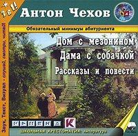 Антон Чехов Дом с мезонином (рассказы и повести) цена