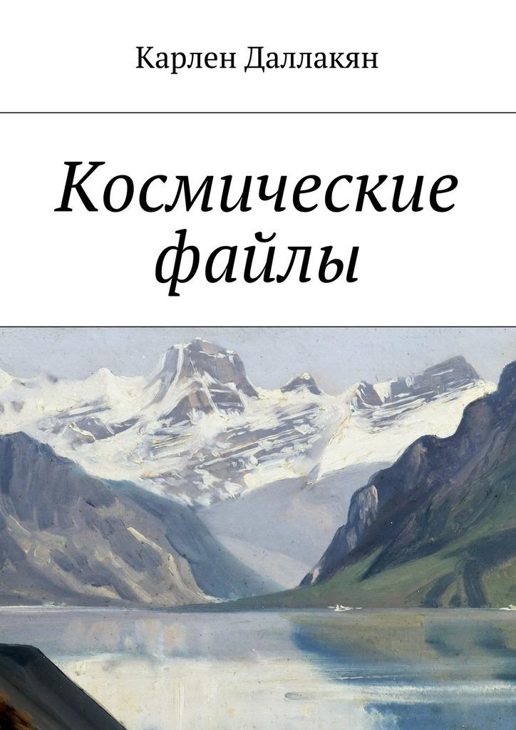Карлен Даллакян Космические файлы сергей борисович пилюгин сказы и сказки с изъятой магией
