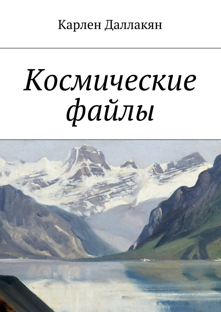Карлен Даллакян Космические файлы