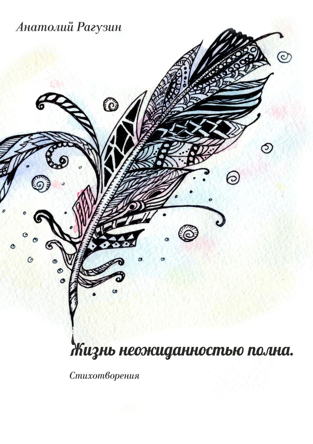 Анатолий Рагузин Жизнь неожиданностью полна. Стихотворения