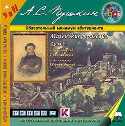 Александр Пушкин Маленькие трагедии. Драмы («Борис Годунов», «Пиковая дама»)