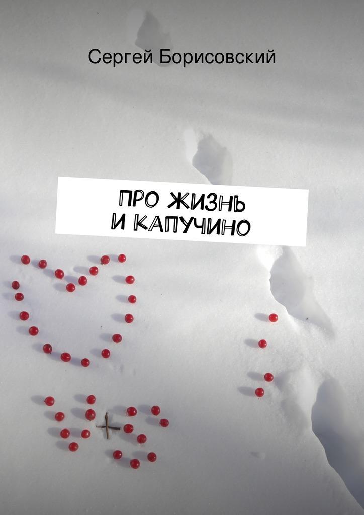 Сергей Борисовский Про жизнь икапучино кроссовки sprincway sprincway mp002xw1ijgh