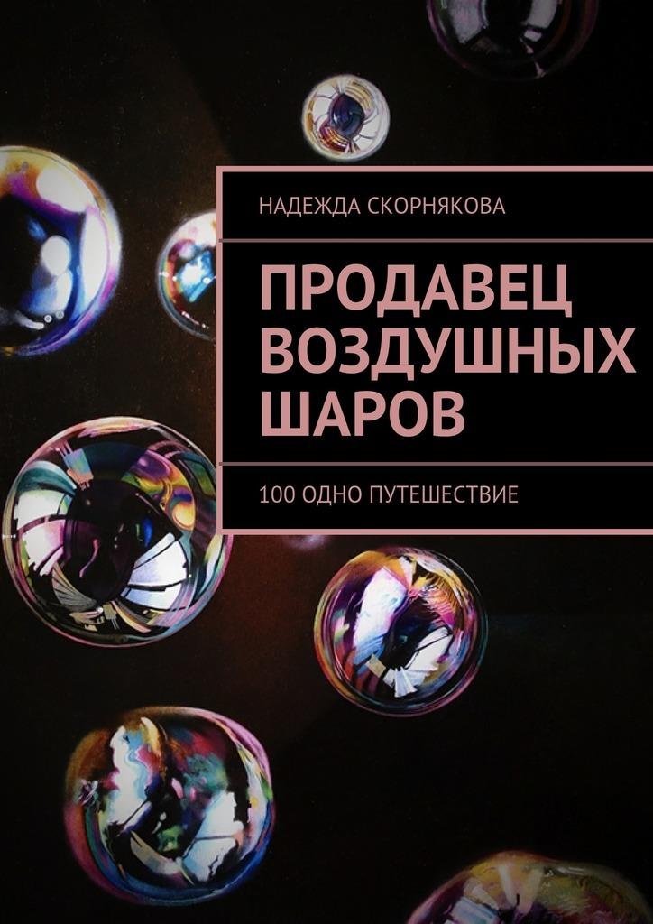Надежда Скорнякова Продавец воздушных шаров цена