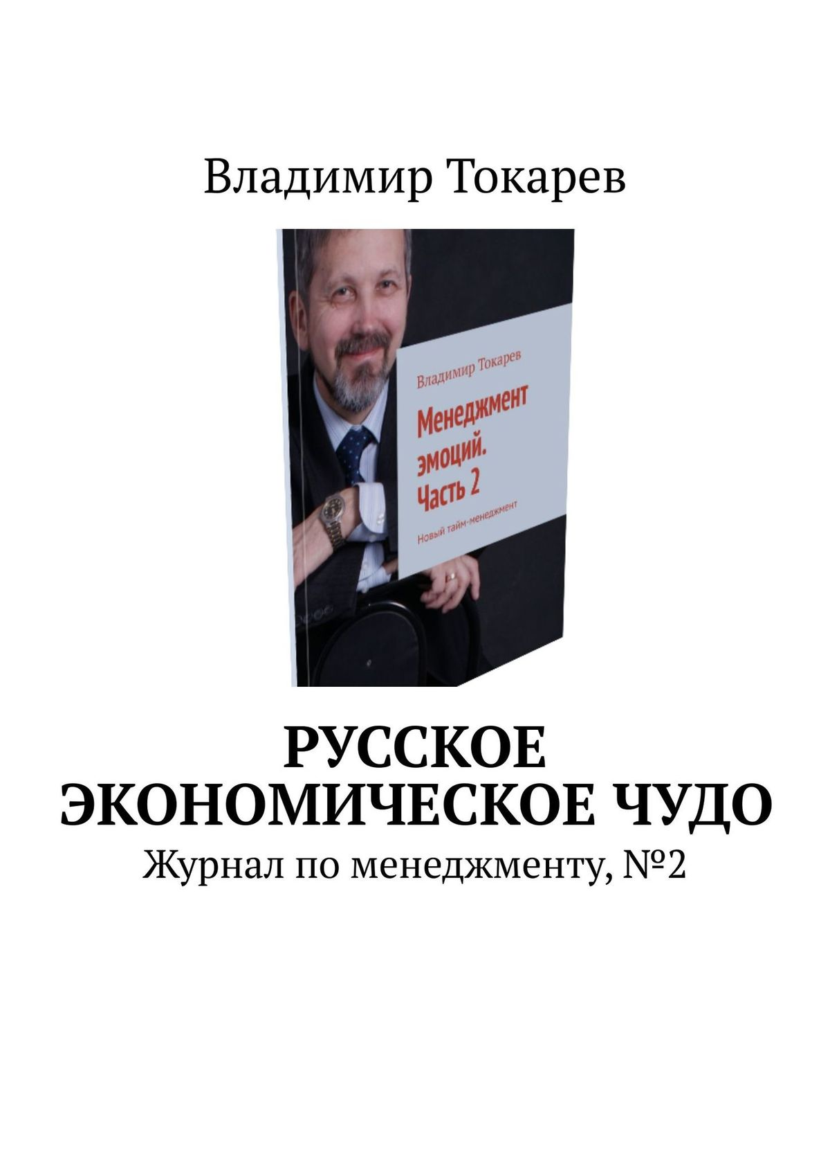 Владимир Токарев Журнал «Русский менеджмент». Номер 1(2) владимир токарев журнал испытание рассказом – 2