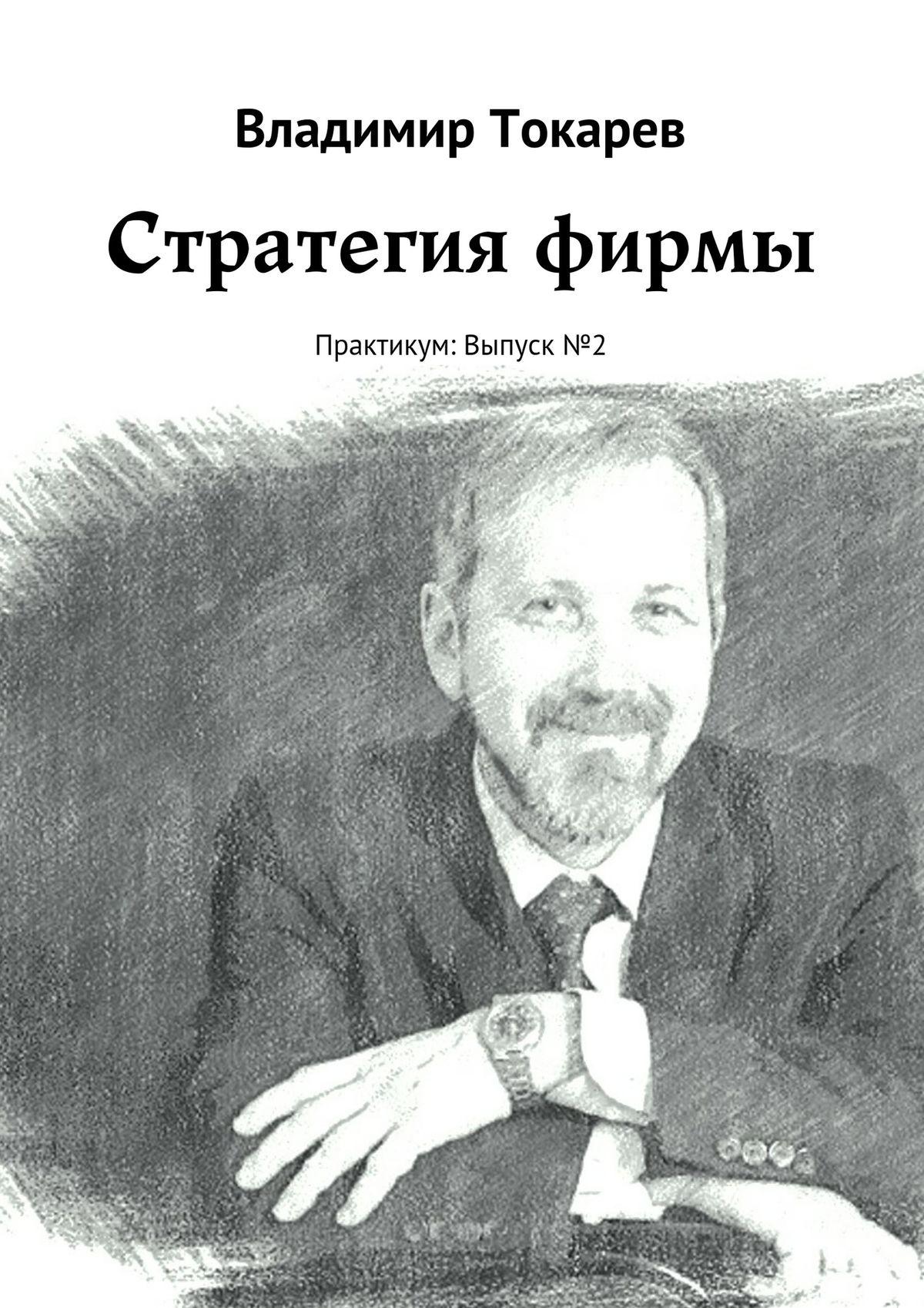 Владимир Токарев Стратегия фирмы. Практикум: Выпуск№2