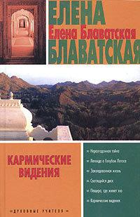 Елена Блаватская Кармические видения (сборник) елена блаватская теософические архивы сборник