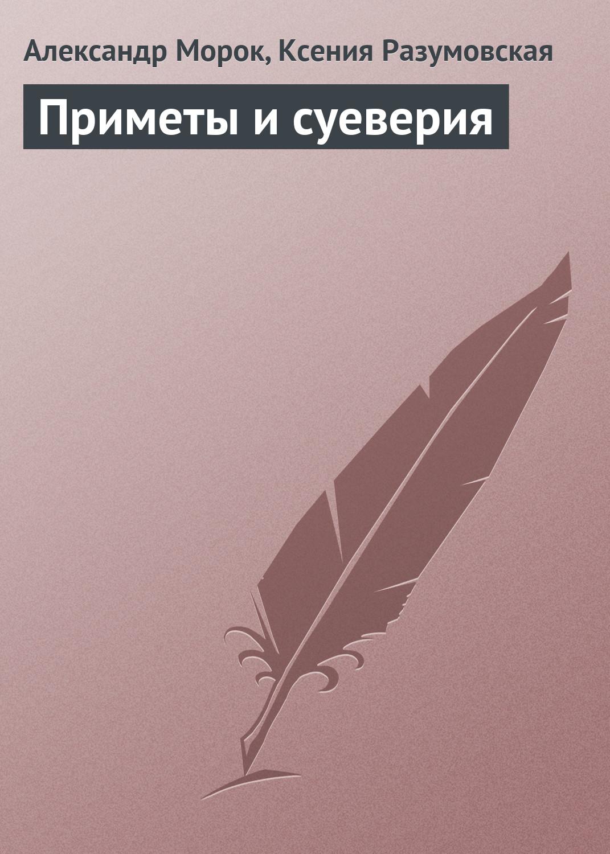 Александр Морок Приметы и суеверия александр морок приметы и суеверия