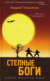 цены на Андрей Геласимов Разгуляевка  в интернет-магазинах