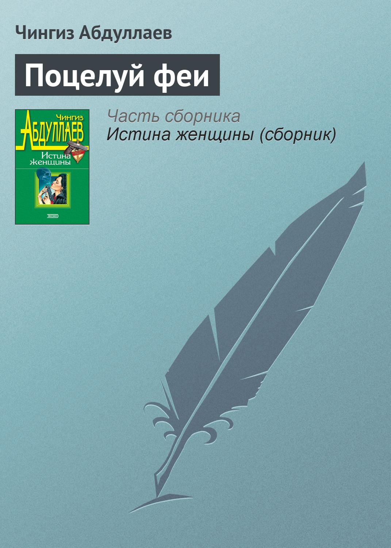 Чингиз Абдуллаев Поцелуй феи