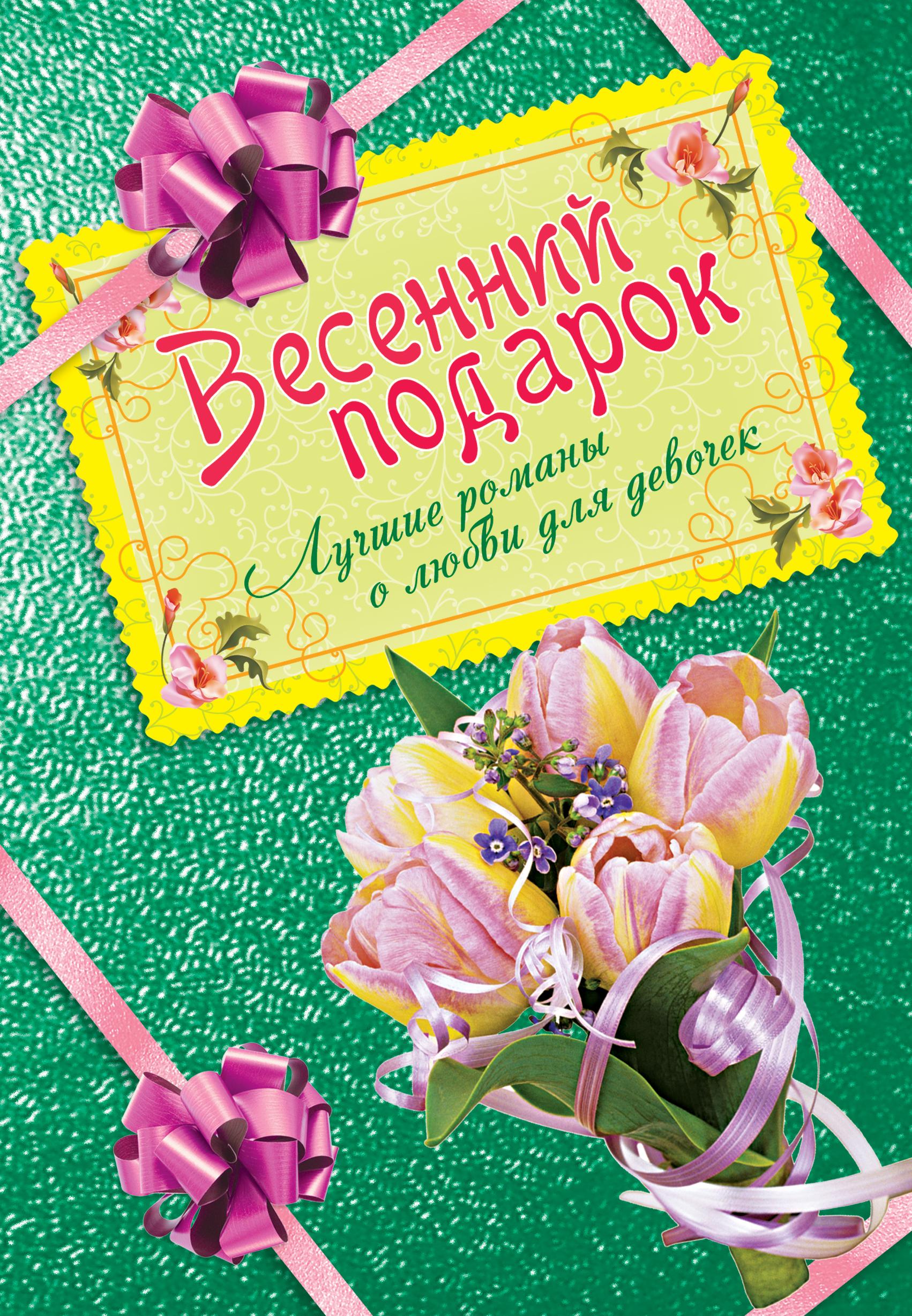 Весенний подарок. Лучшие романы о любви для девочек ( Ирина Щеглова  )