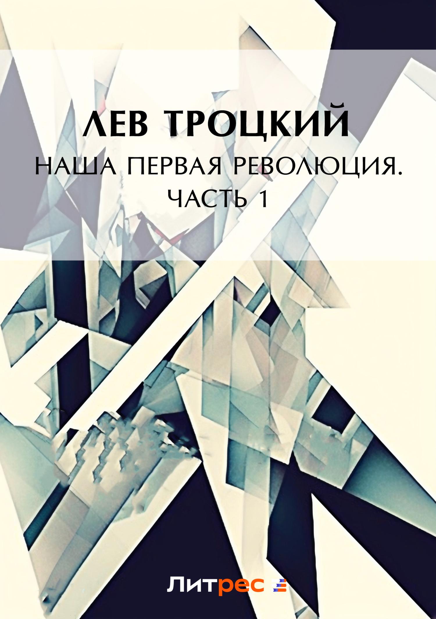 Лев Троцкий Наша первая революция. Часть I 1985 80 летие революции 1905 г 5589кб квартблок