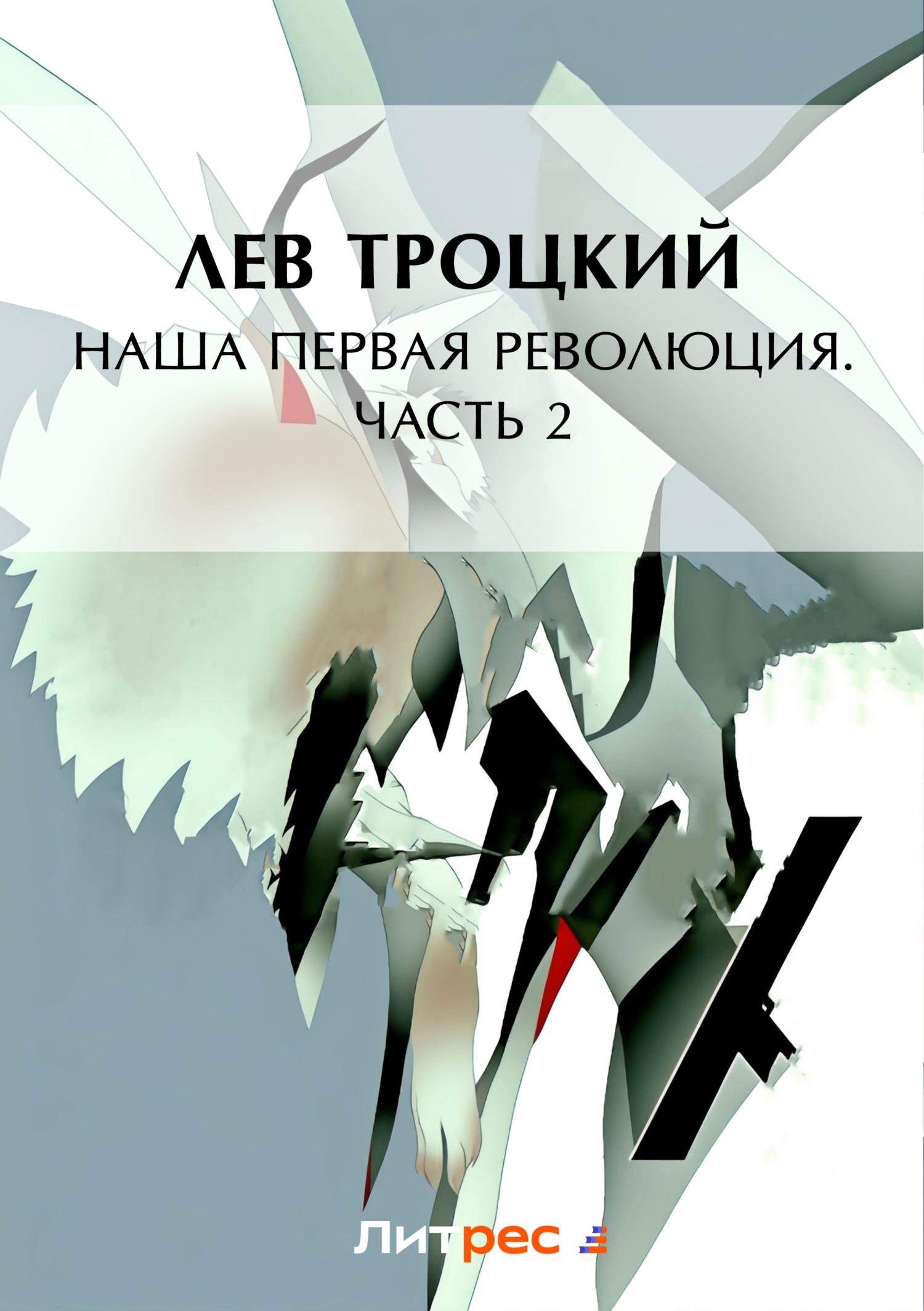 Лев Троцкий Наша первая революция. Часть II 1985 80 летие революции 1905 г 5589кб квартблок